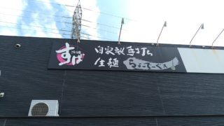 """A delicious Okinawa soba restaurant with homemade noodles and umami-rich soup """"Chodeguwa"""""""