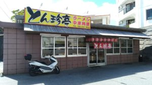 """Reasonable and hearty Chinese restaurant """"Tonchintei"""" in Naha city"""