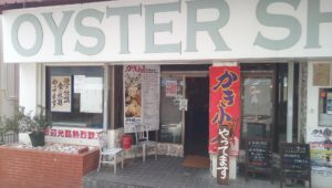If you want to eat delicious oysters, try Oyster Shack.