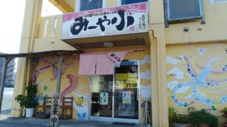 Okinawa soba and miso soup are delicious! Mi-yaguwa in Tomigusuku City