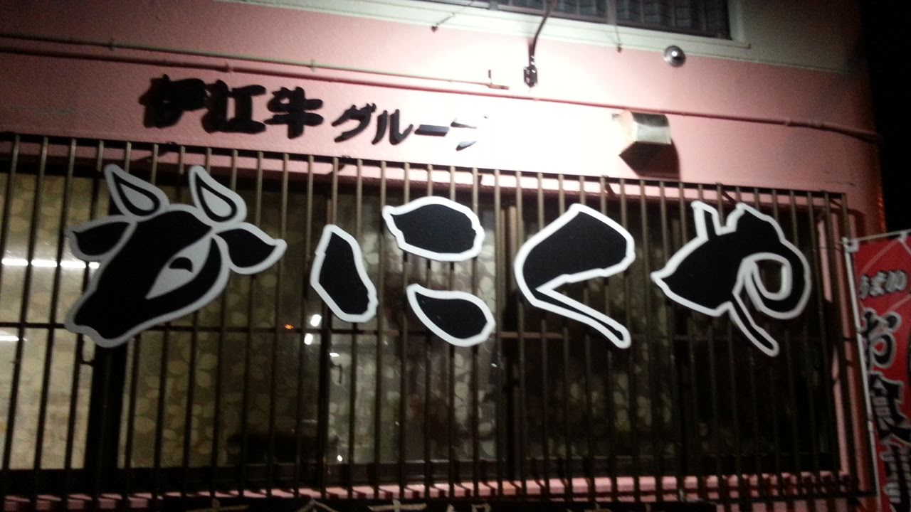Nikuya, a restaurant where you can eat delicious Japanese beef Wagyu cheaply