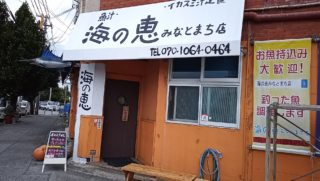 The Umi no megumi where you can eat delicious fish dishes at reasonable prices