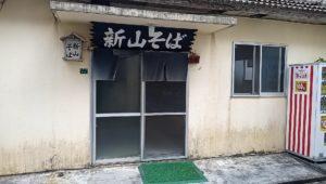Shinzan Soba a long-established Okinawa soba restaurant using Agu pork