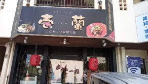 Ichiran in Itoman City, a restaurant you can eat hot spicy Okinawa soba