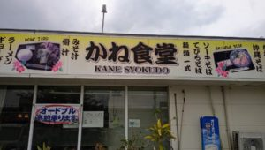 If you drive to the underwater road, Kane Shokudou is recommended Delicious and full volume