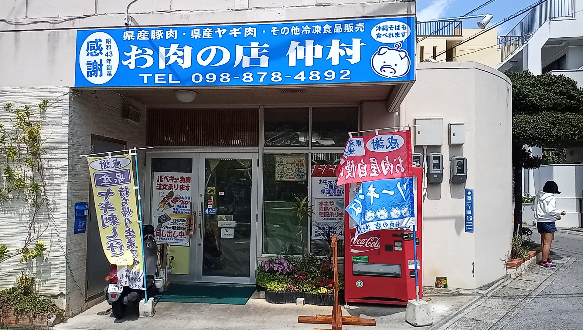 The meat-packed Okinawa soba are filling up with volume! Meat shop Nakamura