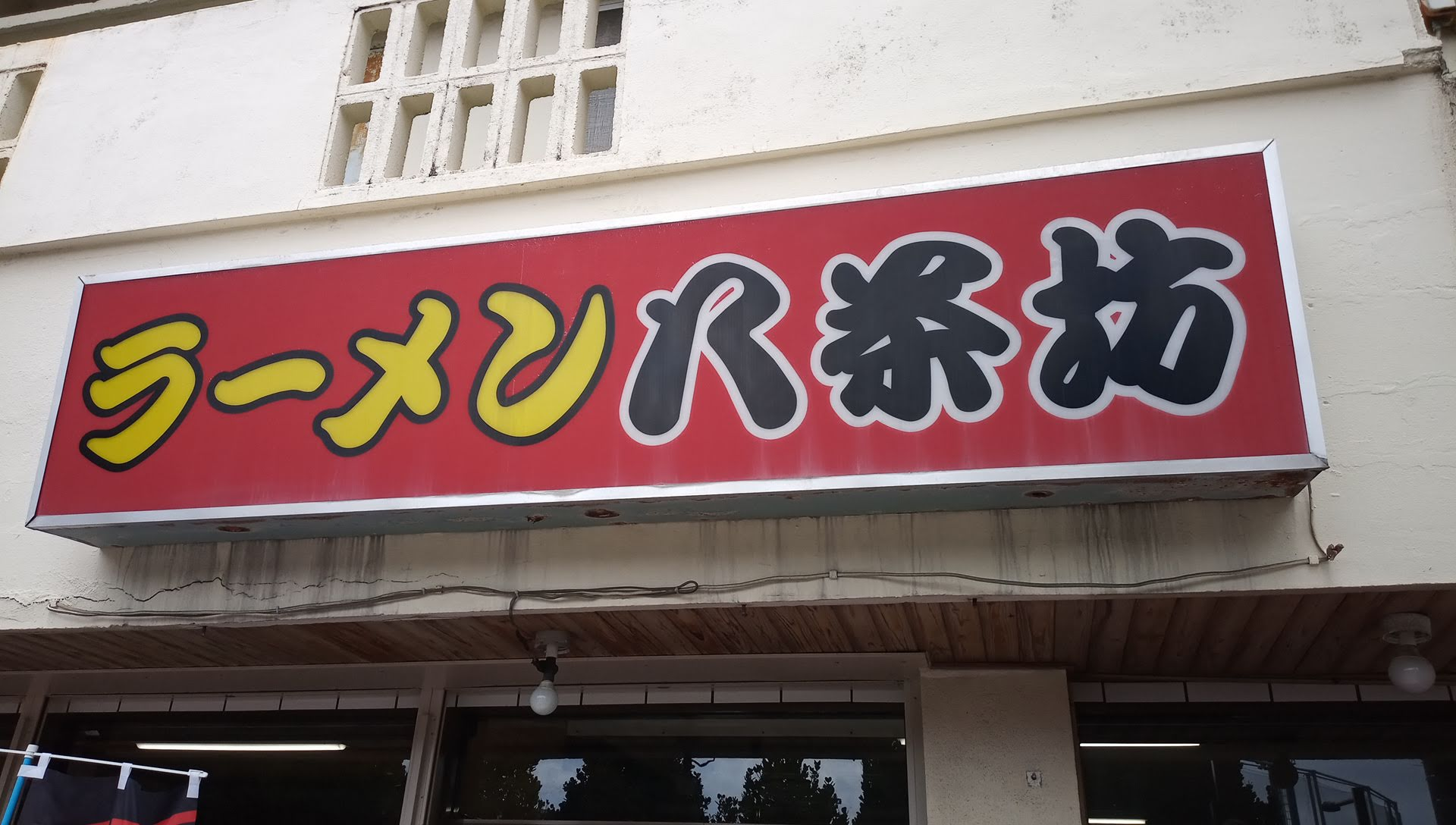 Ramen, set meals and bone soup are good! Yacchabou in Okinawa City
