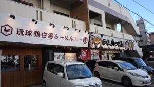 Appari, a ramen restaurant that serves thick chicken ramen noodles with plenty of Yanbaru Jidori chicken