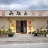 Minato Shokudo, a cheap, good and hearty restaurant at Motobu Port