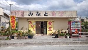 Minato Shokudo, a cheap, good and hearty restaurant at Motobu Port