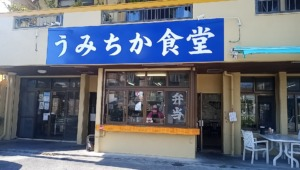 Umichika Shokudou, a popular restaurant with a wide variety of Okinawan soba and set meal menus.