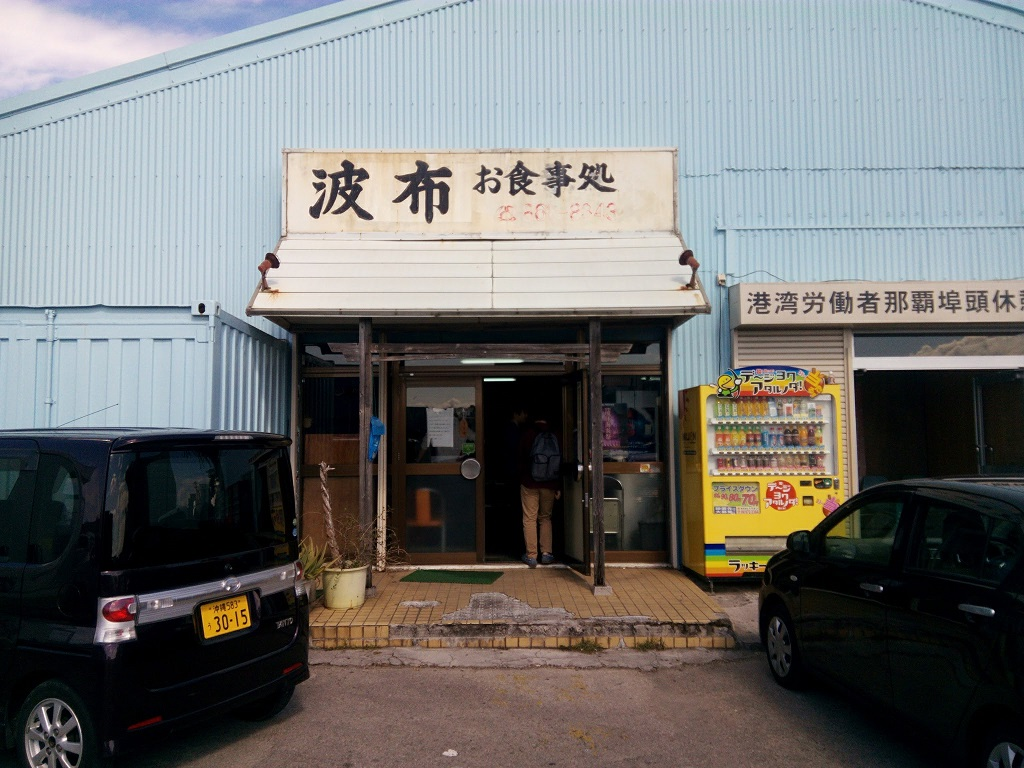 Exterior picture of Habu shokudo