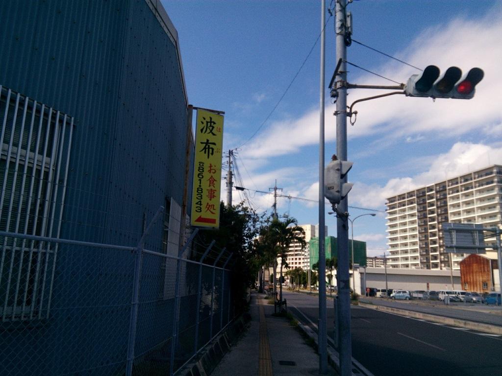 a signboard of Habu shokudo