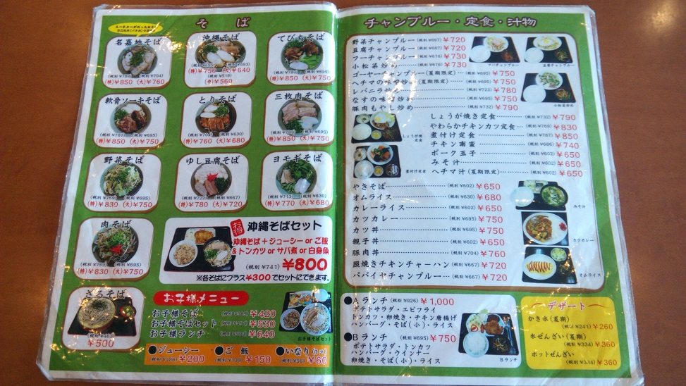 Menu of Nakachi soba restaurant