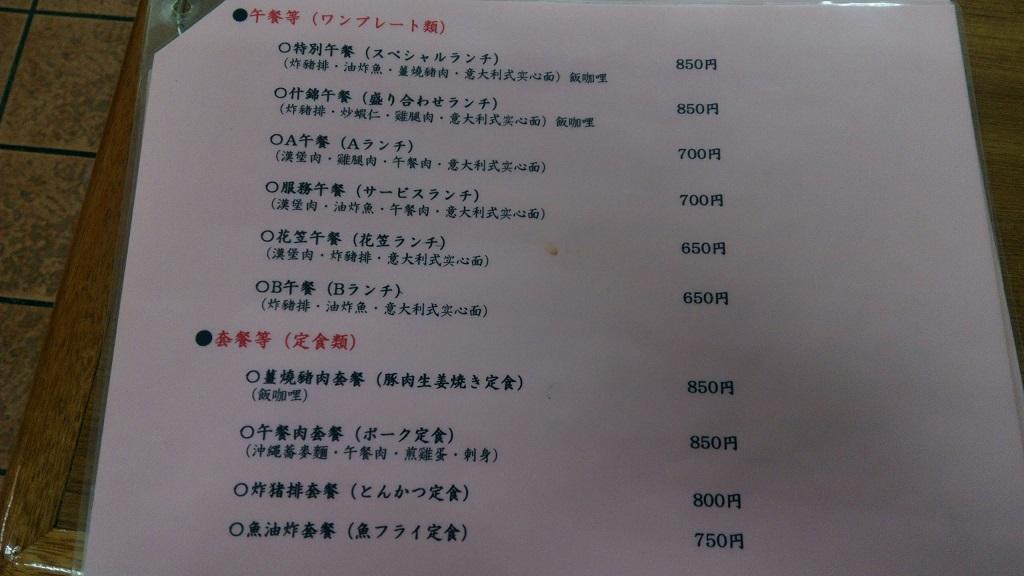 花笠食堂のメニュー写真 中国語版