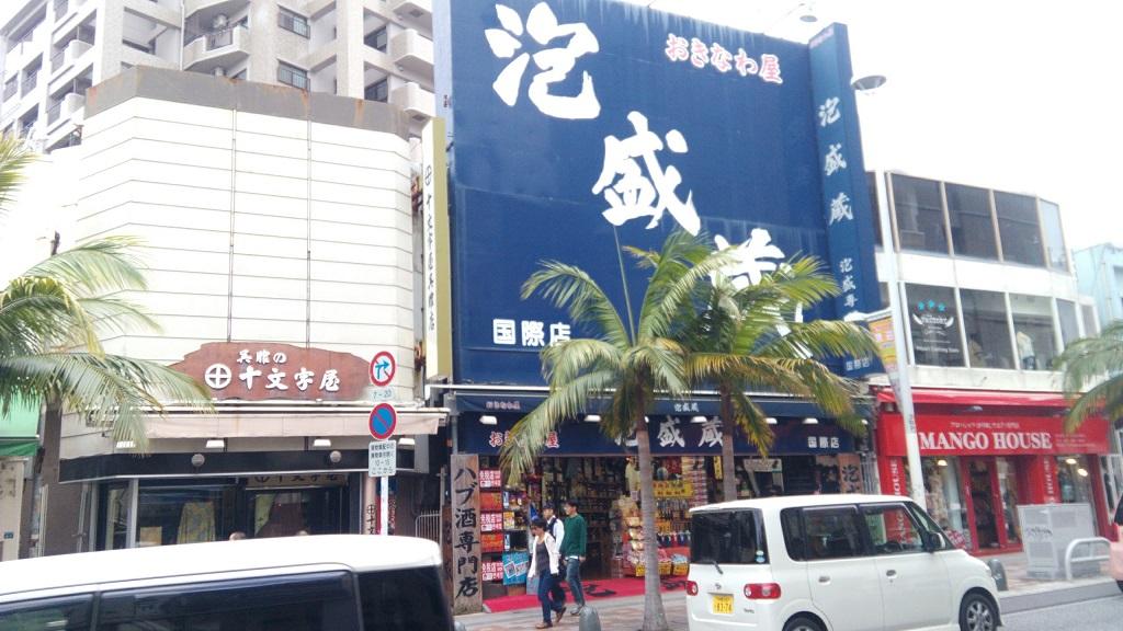 国際通りのお土産ショップ泡盛屋