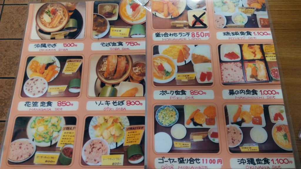花笠食堂のメニュー写真1