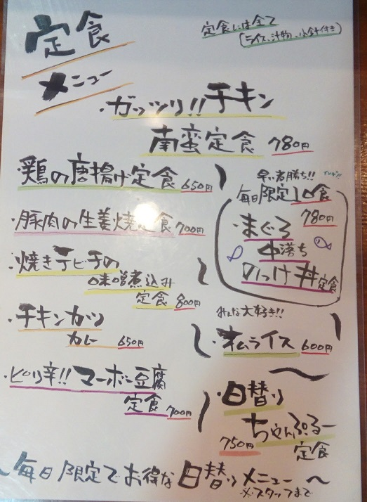 Lunch Menu of Kichinto 1