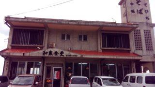 てびちも沖縄そばもおいしい和泉食堂、メニュー豊富でボリューム満点でしかも安い