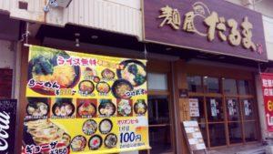 麵屋だるま家、沖縄で家系ラーメンを食べたいならココ