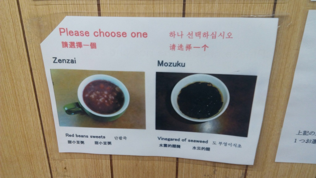 花笠食堂で選べるデザート