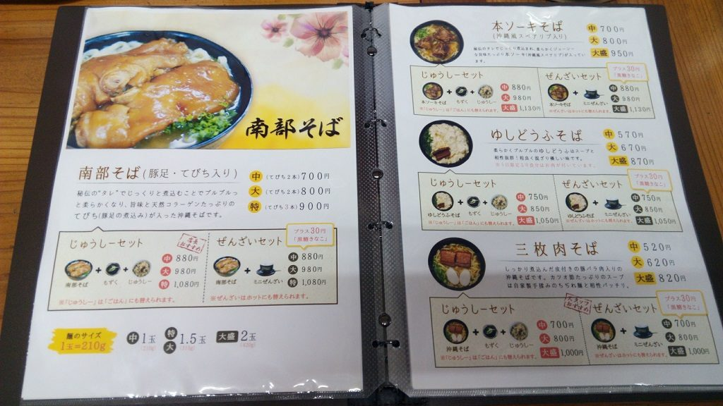Menu table of Nanbu soba