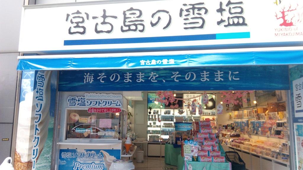国際通りのアイスクリーム宮古島の雪