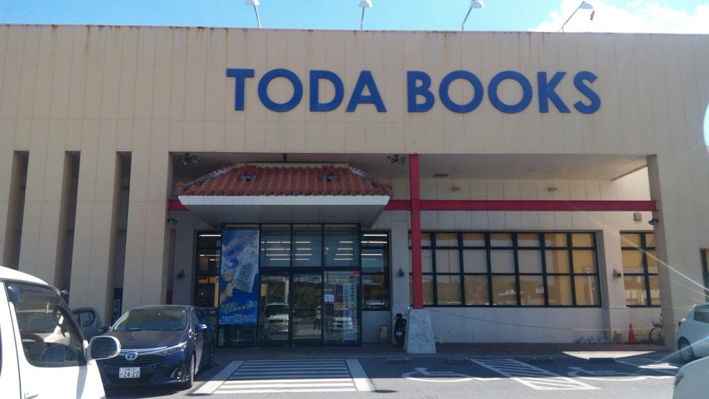 アウトレットモールあしびなーの近くにある戸田書店