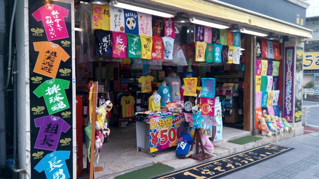 国際通りのお土産ショップおもしろTシャツ屋