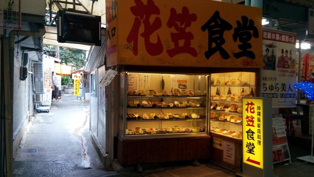 花笠食堂は那覇の市場で50年以上続ける老舗、沖縄の家庭料理が楽しめます