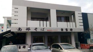 テビチそばが絶品、糸満市にある沖縄そばの名店「南部そば」