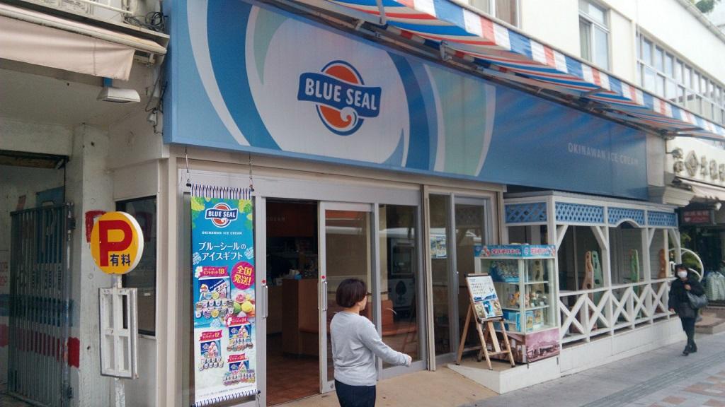 国際通りのブルーシールアイスクリーム