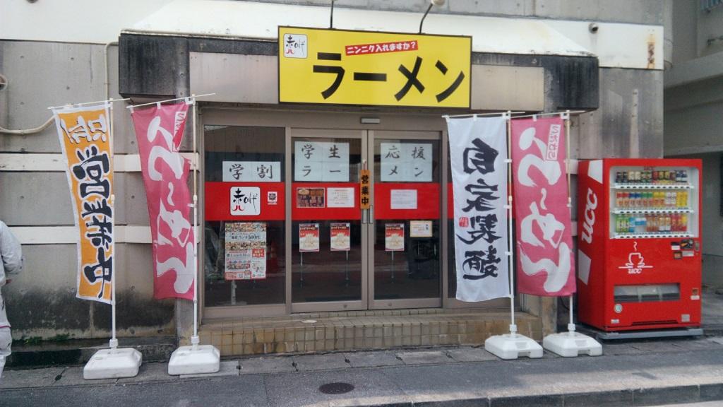 沖縄で二郎系ラーメンが食べたいなら那覇の赤ひげラーメン
