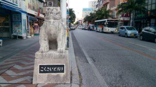 沖縄観光と言えばまずは国際通り、お土産もおいしいお店もたくさんあります