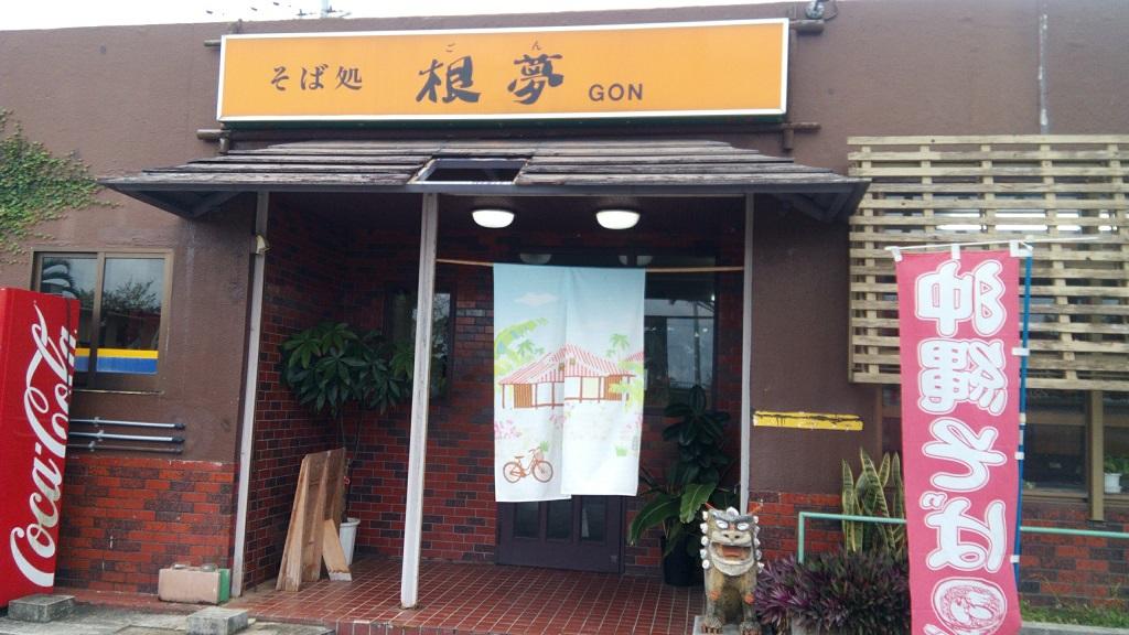 根夢(ごん)、店名はちょっと変でもおいしい沖縄そば屋さんです