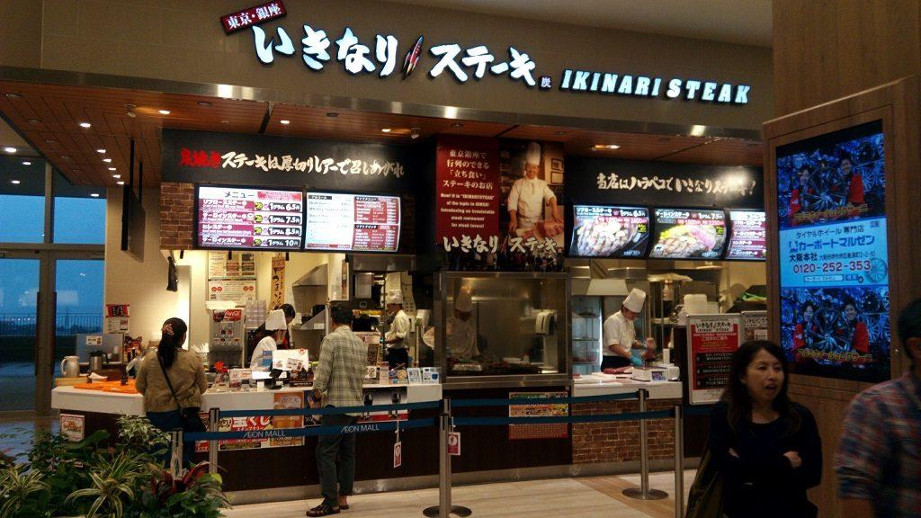 イオンモール沖縄ライカムのフードコートにあるいきなりステーキ