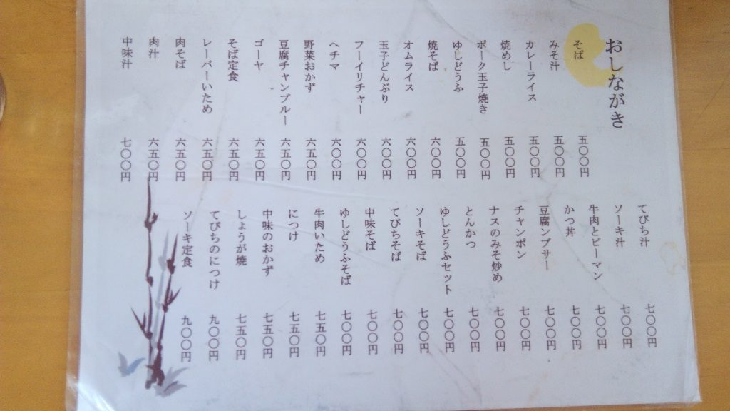 The menu of the Kaiyou Shokurou