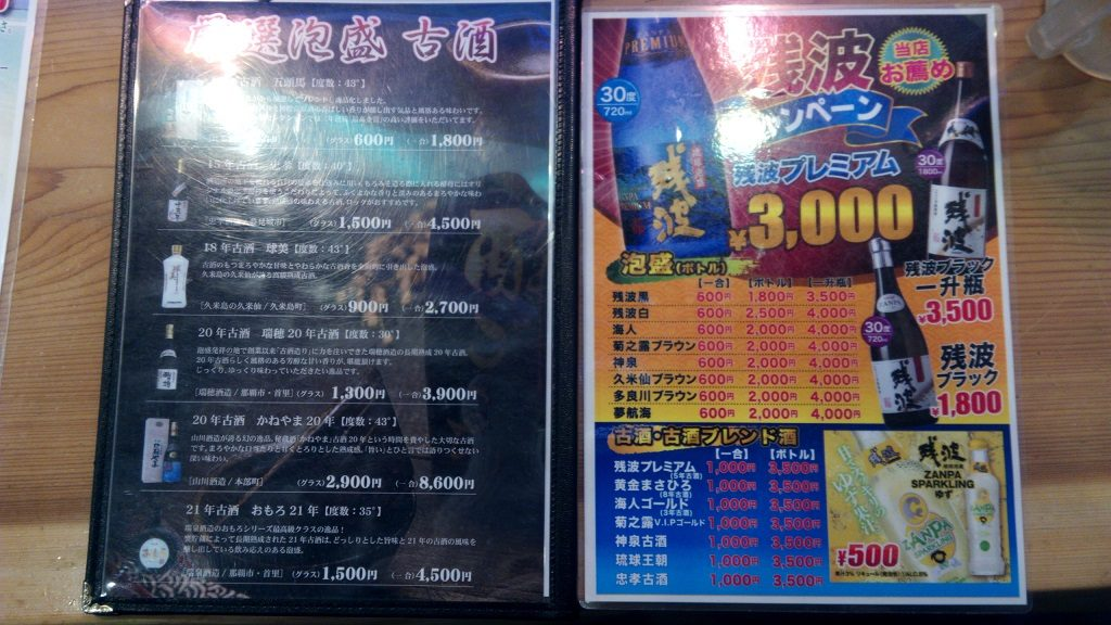 Awamori menu