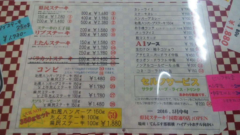 県民ステーキのメニュー表