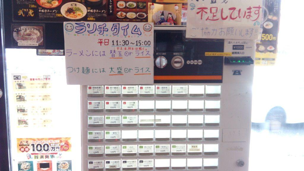 麺屋武虎の券売機