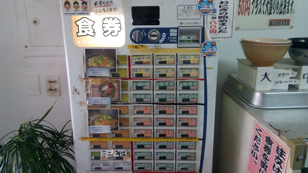 ticket vending machine in KameKame soba