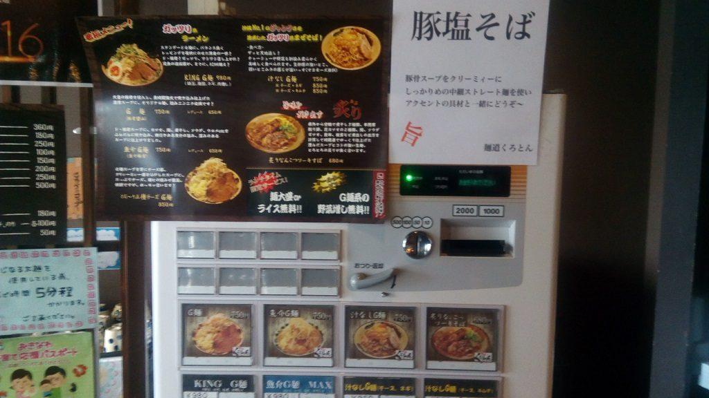 麺道くろとんの食券機
