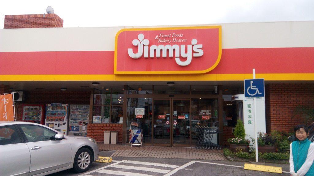 Jimmy Island Grill Misato shop