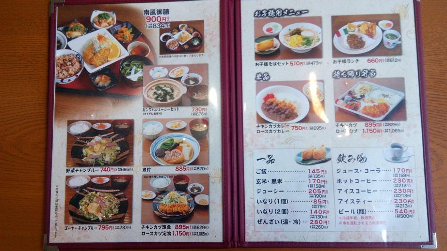 the menu of Tounchiguwa 2