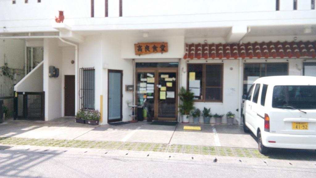 これぞ沖縄の大衆食堂、安い・うまい・多い高良食堂