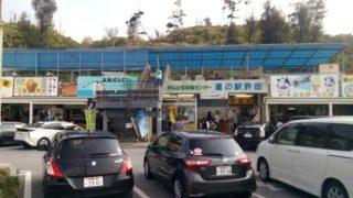 道の駅許田はおススメ、やんばるのお土産も割引チケットもそろっています