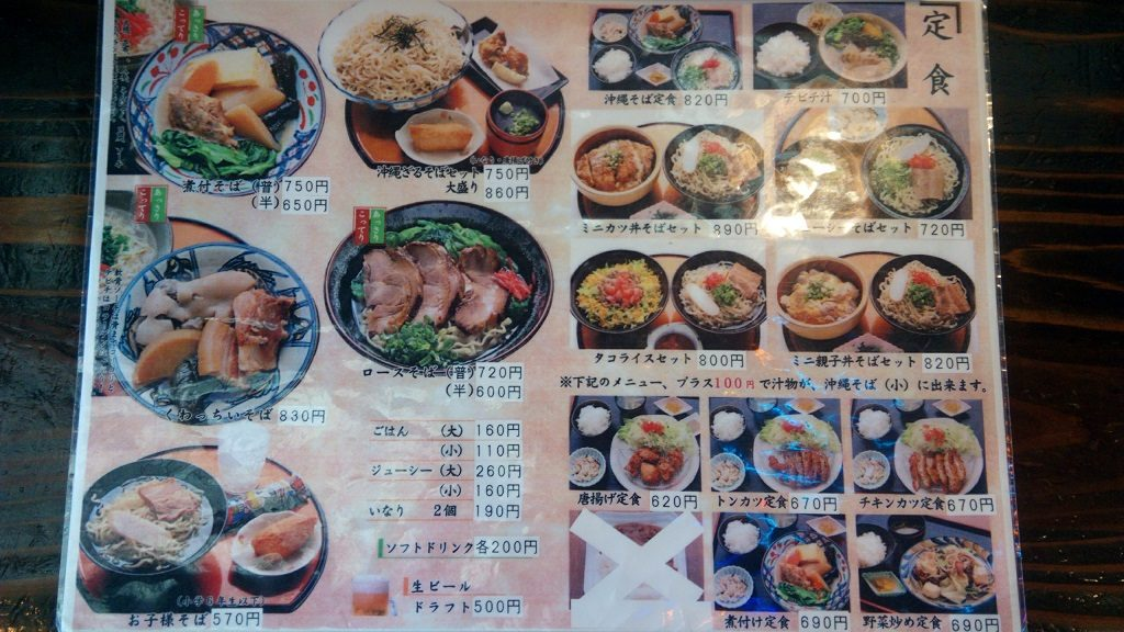 The set menu of Yonabaruya 2