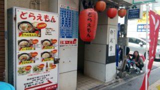 国際通りであっさりでおいしい沖縄そばが食べたい時は、どらえもんがおススメ
