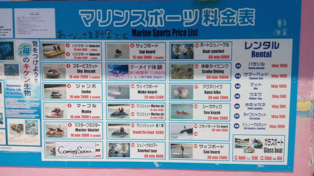 Marine sports list of Ikei Beach