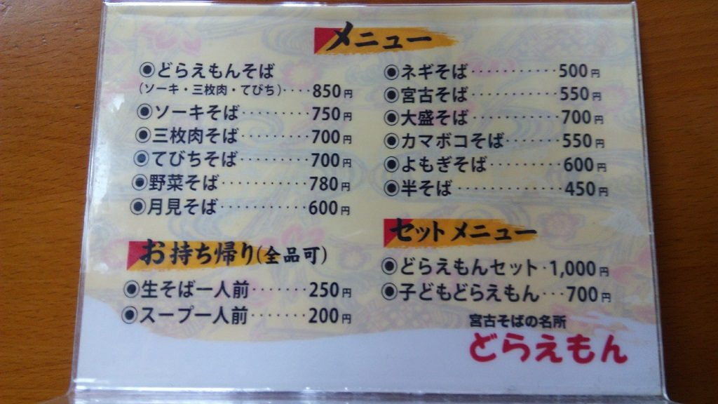 The menu of Doraemon